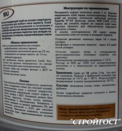 BOSTIK TARBICOL KPA MULTI   клей универсальный спиртовой (25кг;7кг)