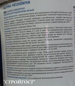 Alpina Heizkörper эмаль для радиаторов (2,5л;0,75л)