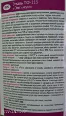 Эмаль ПФ-115 «Оптимум» (20кг;1,9кг;0,9кг)