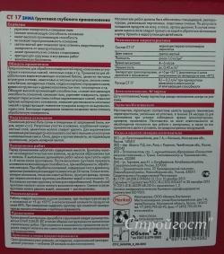 Ceresit CT17 акриловый грунт глубокого проникновения (10л;5л)