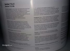 Caparol Samtex - 7 E.L.F. латексная краска / 10л