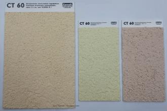 Ceresit CT 60 штукатурка «камешковая» 1,5-2 мм