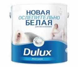 Dulux Ослепительно Белая (10л;5л;2,5л)
