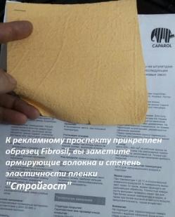 Caparol FibroSil тресщиностойкий грунт / 25кг
