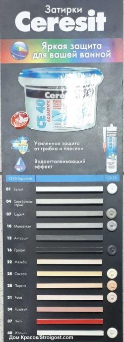 Ceresit «СЕ 40 Aquastatic»  Затирка для швов плитки