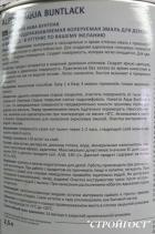 Alpina «Aqua-Buntlack» водная эмаль (2,5л;0,75л)