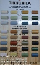 Tikkurila Valti Color Satin антисептик