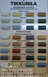 Tikkurila Valtti Color антисептик